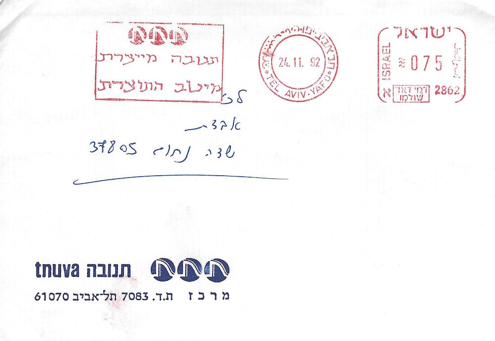 Lot 4 - SPECIAL OFFERS SPECIAL OFFERS -  Negev Holyland SPECIAL OFFER COLLECTIONS
