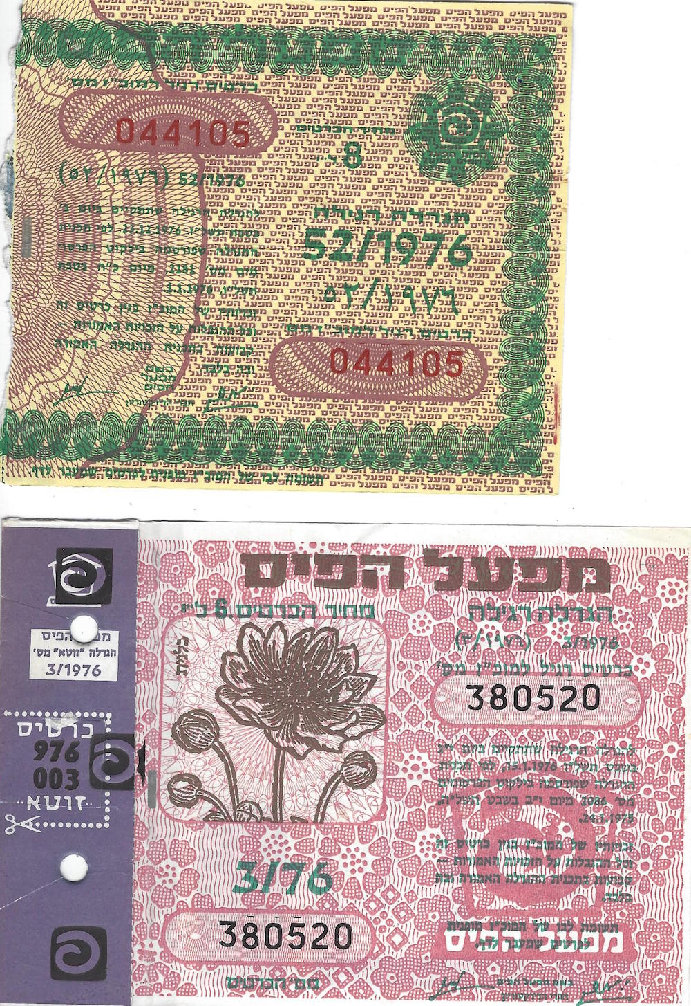 Lot 5 - SPECIAL OFFERS SPECIAL OFFERS -  Negev Holyland SPECIAL OFFER COLLECTIONS