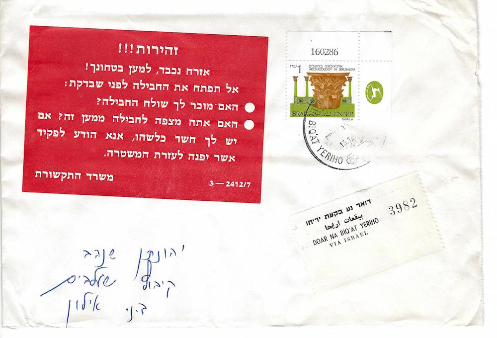 Lot 11 - SPECIAL OFFERS SPECIAL OFFERS -  Negev Holyland SPECIAL OFFER COLLECTIONS